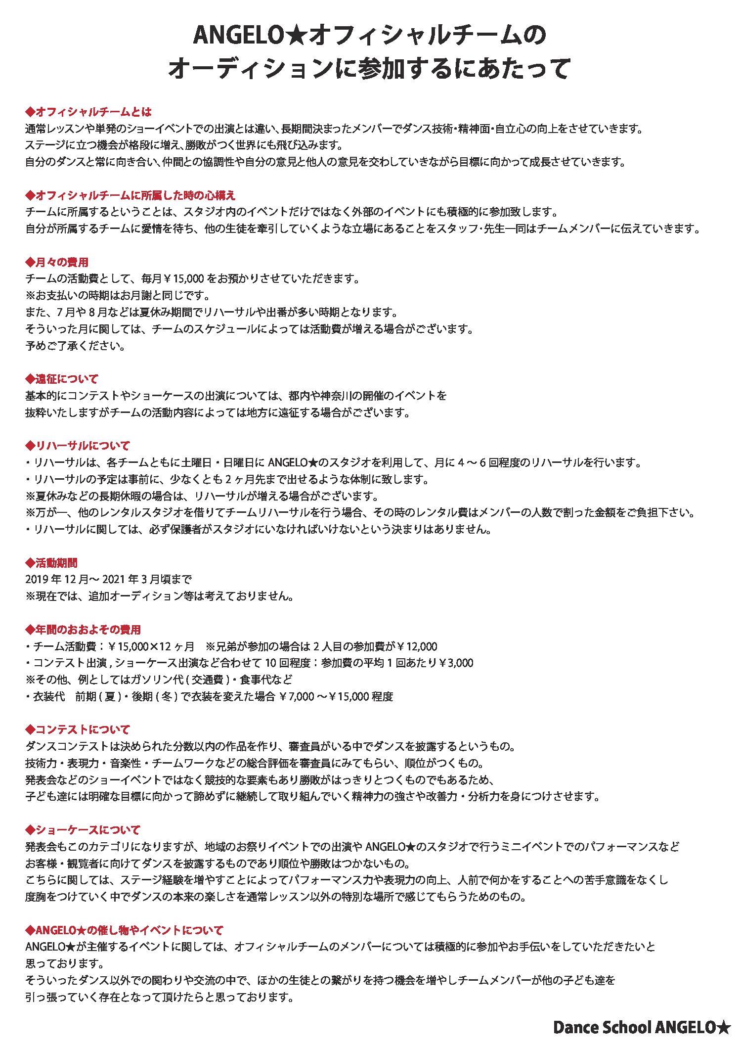 キッズダンススクールANGELO★